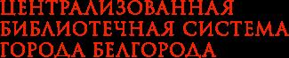 Библиотека-филиал № 3 Логотип